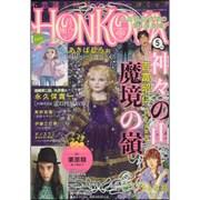 HONKOWA (ホンコワ) 2016年 05月号 [雑誌]