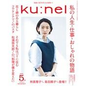 ku:nel (クウネル) 2016年 05月号 [雑誌]