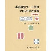 薬剤識別コード事典〈平成28年改訂版〉 改訂39版 [単行本]