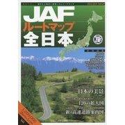 JAFルートマップ全日本 [単行本]