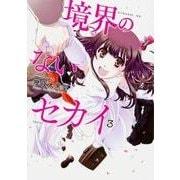 境界のないセカイ 3(角川コミックス・エース 494-3) [コミック]