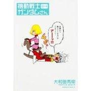 機動戦士ガンダムさん 14の巻(角川コミックス・エース 40-44) [コミック]