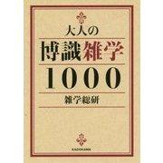 大人の博識雑学1000(中経の文庫) [文庫]