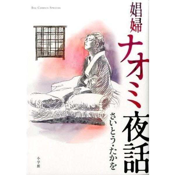 娼婦ナオミ夜話(ビッグ コミックス) [コミック]
