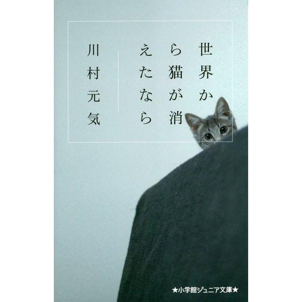 世界から猫が消えたなら(小学館ジュニア文庫) [新書]