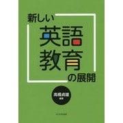 新しい英語教育の展開 [単行本]
