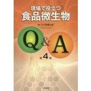 現場で役立つ食品微生物Q&A 第4版 [単行本]