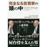 完全なる投資家の頭の中―マンガーとバフェットの議事録(ウィザードブックシリーズ) [単行本]