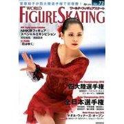 ワールド・フィギュアスケート 73 [単行本]
