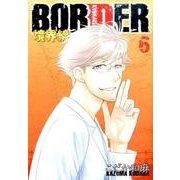 BORDER-境界線 6(HUG COMICS) [コミック]
