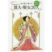 ぬり絵で楽しむ日本史に出てくる偉大な賢女20人―塗る楽しさ色彩のパワーで心の癒しと潤いを [単行本]