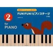 FUN!FUN!ピアノステージ 2 [単行本]