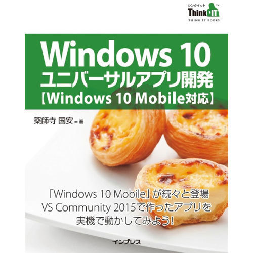 "Windows10ユニバーサルアプリ開発""Windows10Mobile対応""(Think IT Books) [単行本]"