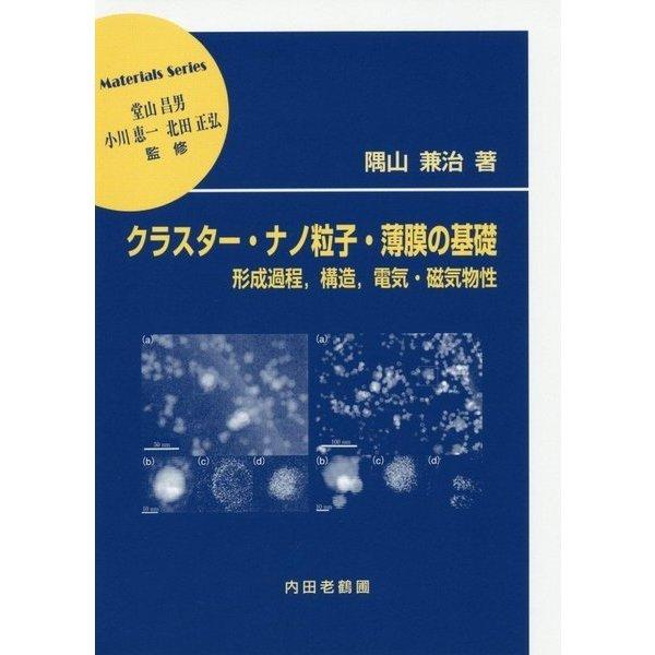 クラスター・ナノ粒子・薄膜の基礎―形成過程、構造、電気・磁気物性(材料学シリーズ) [単行本]