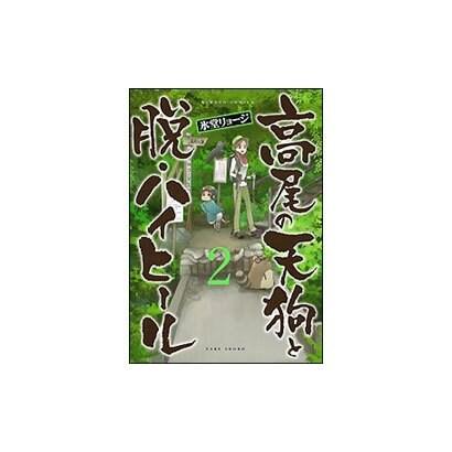 高尾の天狗と脱・ハイヒール 2(バンブー・コミックス) [コミック]