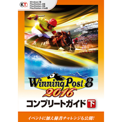 ウイニングポスト8 2016 コンプリートガイド 下 [単行本]