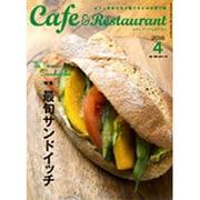 カフェ&レストラン 2016年 04月号 [雑誌]