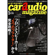 car audio magazine (カーオーディオマガジン) 2016年 05月号 vol.109 [雑誌]