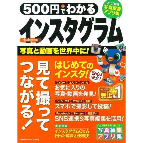 500円でわかるインスタグラム-写真でつながる新しいSNSを楽しむ(Gakken Computer Mook) [ムックその他]