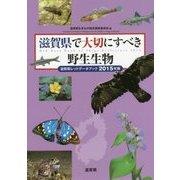 滋賀県で大切にすべき野生生物―滋賀県レッドデータブック〈2015年版〉 [単行本]