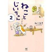 ねことじいちゃん 2(メディアファクトリーのコミックエッセイ) [単行本]