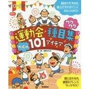 0-5歳 運動会種目集ワクワク大成功101アイデア(Gakken保育Books) [単行本]