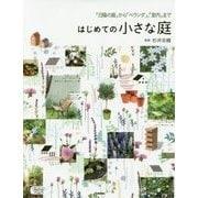 はじめての小さな庭―「日陰の庭」から「ベランダ」、「室内」まで [単行本]