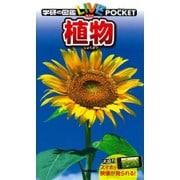 植物(学研の図鑑ライブポケット〈3〉) [図鑑]