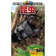 昆虫(学研の図鑑ライブポケット〈1〉) [図鑑]