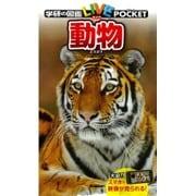 動物(学研の図鑑ライブポケット〈2〉) [図鑑]
