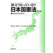 新・どうなっている!?日本国憲法―憲法と社会を考える 第3版 [単行本]
