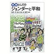 教養としてのジェンダーと平和 [単行本]