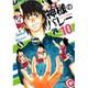 神様のバレー 10(芳文社コミックス) [コミック]