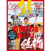 鮎マスターズ29 (別冊つり人Vol.415) [ムックその他]