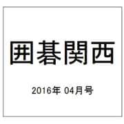 囲碁関西 2016年 04月号 [雑誌]
