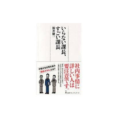 いらない課長、すごい課長(日経プレミアシリーズ) [新書]