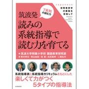 筑波発 読みの系統指導で読む力を育てる [単行本]