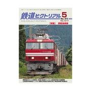 鉄道ピクトリアル 2016年 05月号No.917 [雑誌]