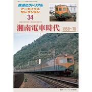湘南電車時代1950~70 2016年 04月号 34 [雑誌]
