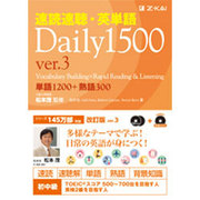 速読速聴・英単語Daily1500 ver.3 [単行本]