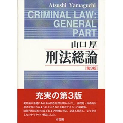 刑法総論 第3版 [単行本]