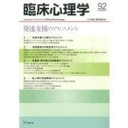臨床心理学 Vol.16 No.2 [単行本]