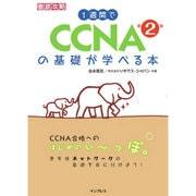 1週間でCCNAの基礎が学べる本 第2版 (徹底攻略) [単行本]
