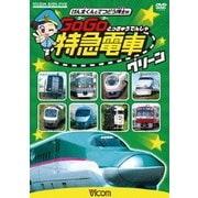けん太くんと鉄道博士の GoGo特急電車 グリーン E5系新幹線とかっこいい特急たち (ビコム キッズシリーズ)