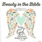 Beauty in the Bible―心が元気をとりもどす、聖書の言葉ぬりえブック [単行本]
