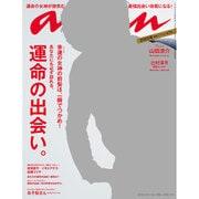 an・an (アン・アン) 2016年 3/23号 [雑誌]