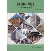 岡山の銀行―合併・淘汰の150年(岡山文庫) [文庫]