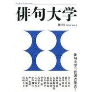 俳句大学 Vol.1(2016) 創刊号 [単行本]