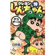 ジュニア版 クレヨンしんちゃん(10) (アクションコミックス) [コミック]