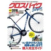 クロスバイクStyle Vol.3 (コスミックムック) [ムックその他]
